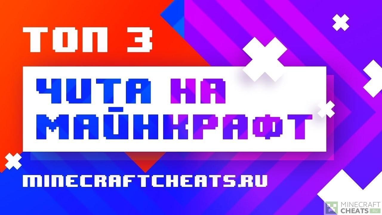 Читы на Майнкрафт 1.8