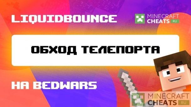 Чит LiquidBounce b60 на Майнкрафт 1.8