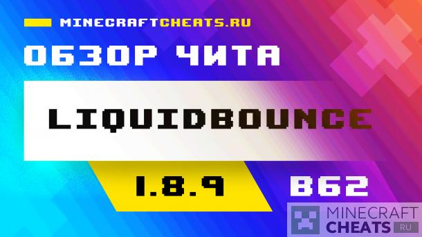 Чит LiquidBounce b62 на Майнкрафт 1.8