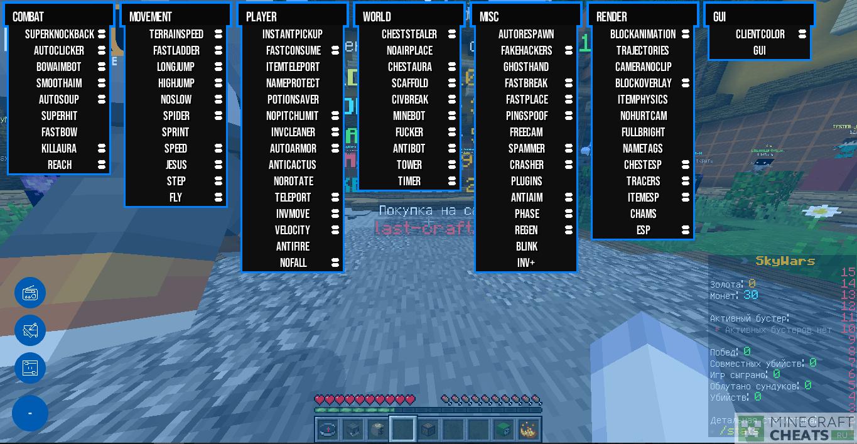 GUI меню чита Nexus