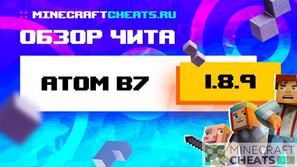 Чит Atom b7 на Майнкрафт 1.8.9