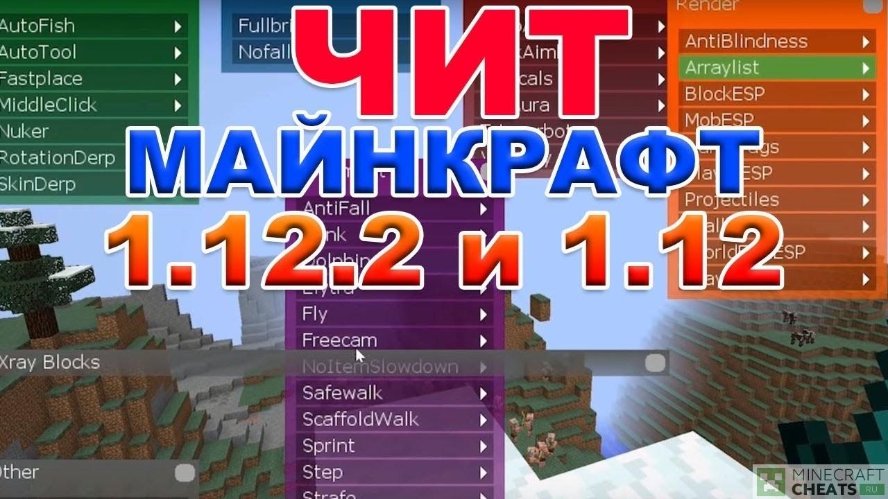 Читы на Майнкрафт 1.12.2