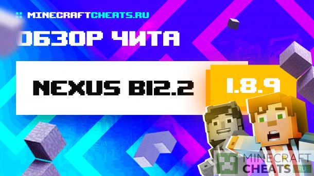 Чит Nexus b12.2 на Майнкрафт 1.8