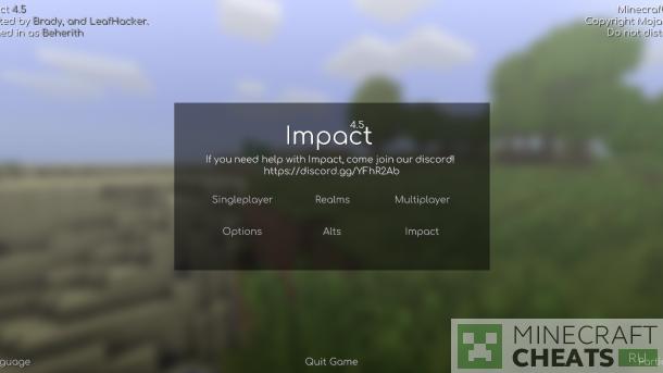 Главное меню чита Impact