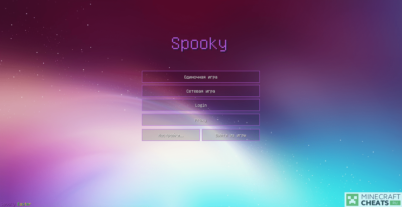 Главное меню чита Spooky