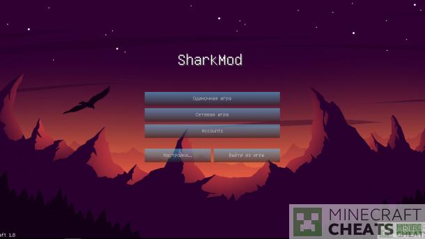 Главное меню чита SharkMod