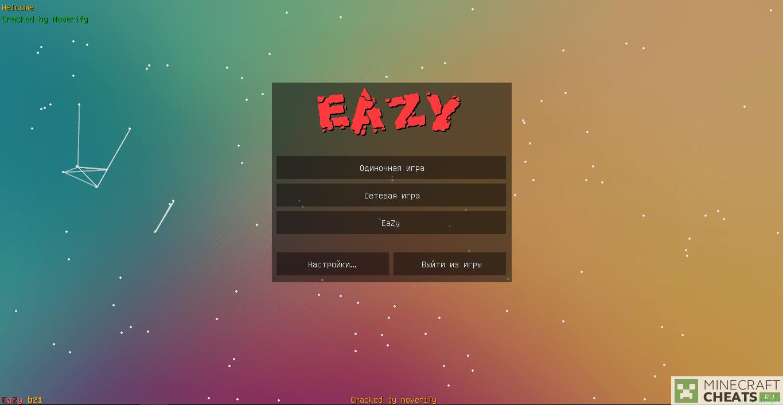 Главное меню чита EaZy