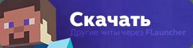 Чит Nodus на Майнкрафт 1.5.2