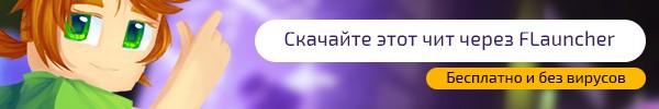 Чит Sigma 3.12 на Майнкрафт 1.8