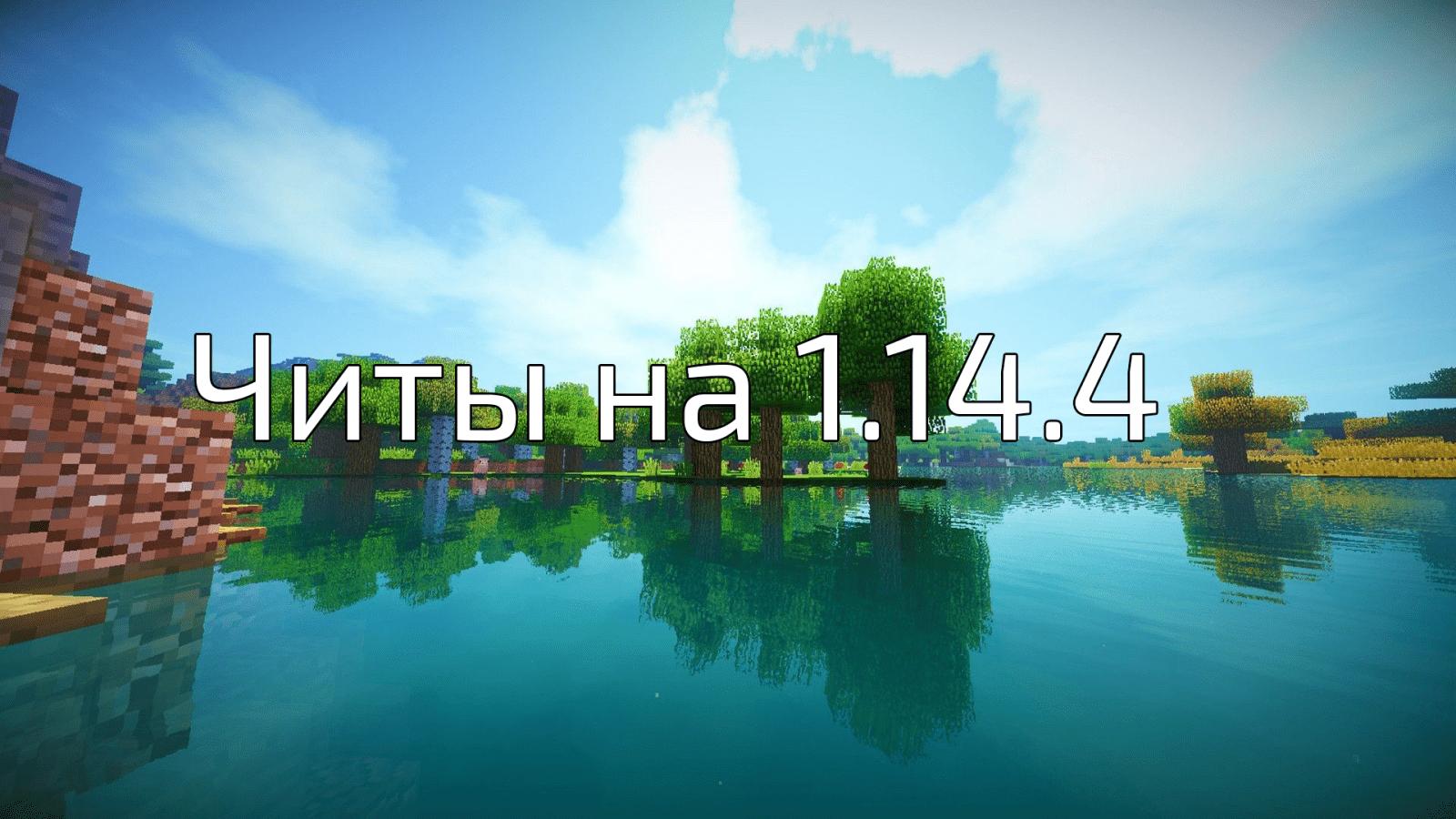 Читы на Майнкрафт 1.14.4