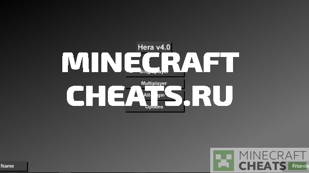 Чит Hera на Майнкрафт 1.8