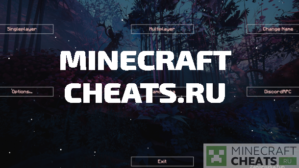 Чит Zamorozka на Майнкрафт 1.12.2