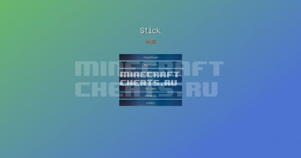 Чит Stick v0.2 на Майнкрафт 1.8.8