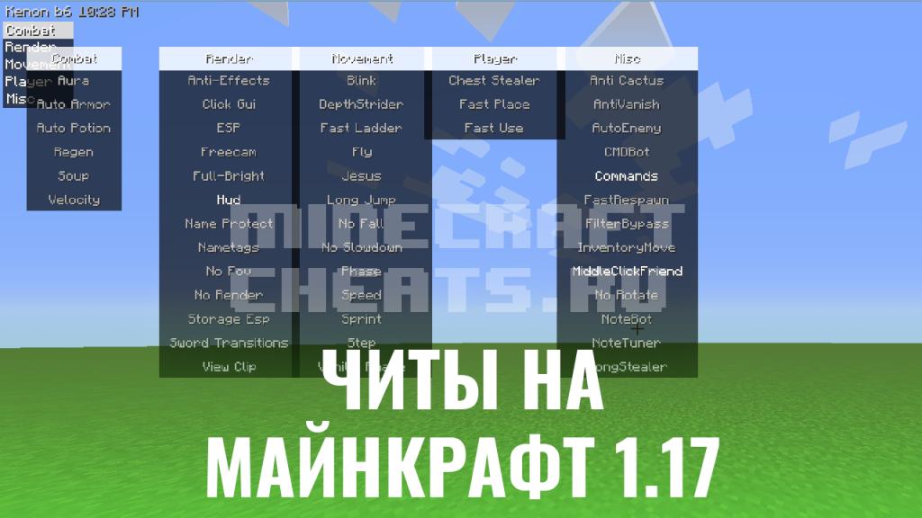 Читы на Майнкрафт 1.17