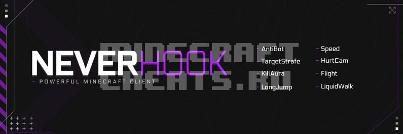 Чит NeverHook для Майнкрафт 1.17.1 — 1.7.2