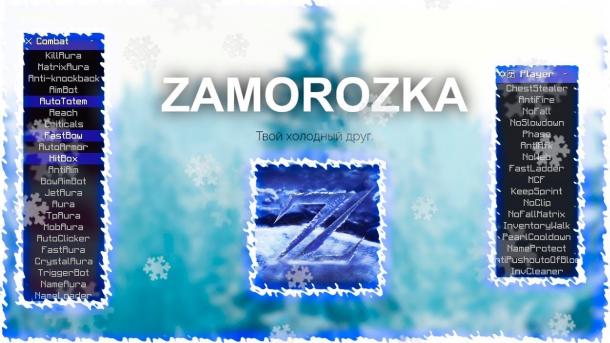Чит Zamorozka для Майнкрафт 1.12.2