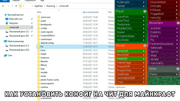 Как установить конфиг на чит для Майнкрафт